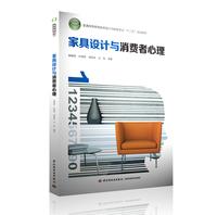 """家具设计与消费者心理(普通高等教育家具设计与制造专业""""十二五""""规划教材)"""