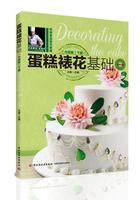 蛋糕裱花基础(升级版)(下册)-烘焙食品制作教程(含DVD)