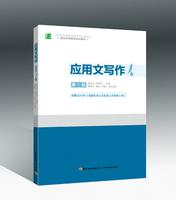 应用文写作(第四版)(普通高等教育规划教材)