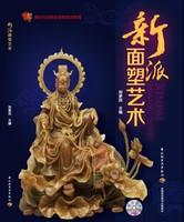 新派面塑艺术(餐饮行业职业技能培训教程)(含DVD)