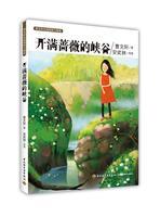 开满蔷薇的峡谷-曹文轩小说阅读与鉴赏