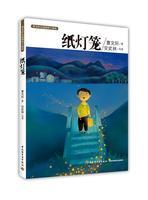 纸灯笼-曹文轩小说阅读与鉴赏