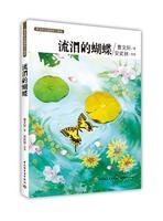 流泪的蝴蝶-曹文轩小说阅读与鉴赏