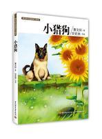 小猎狗-曹文轩小说阅读与鉴赏