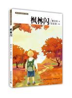 枫林闪-曹文轩小说阅读与鉴赏