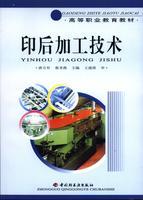 """印后加工技术(""""十二五""""普通高等教育印刷工程专业规划教材)"""