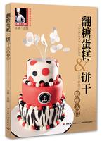 翻糖蛋糕&饼干制作入门(烘焙食品制作教程)(含DVD)