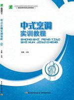 中式烹调实训教程(高等职业教育教材)