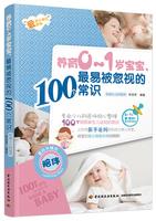 养育0-1岁宝宝,最易被忽视的100个常识