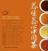 养生养心中国茶