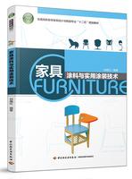 """家具涂料与实用涂装技术(全国高职高专家具设计与制造专业""""十二五""""规划教材)"""