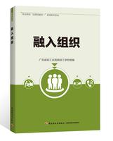 """融入组织(职业院校""""品德技能合一""""教育系列学材)"""