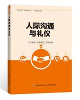 """人际沟通与礼仪(职业院校""""品德技能合一""""教育系列学材)"""