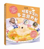 挑食宝宝的多变营养餐
