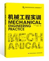 机械工程实训(普通高等教育非机类机工训练规划教材)
