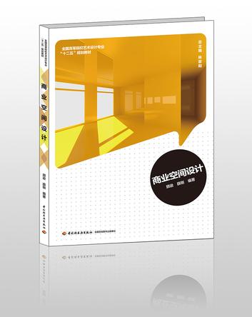 商业空间设计-顾逊中国轻工业出版社