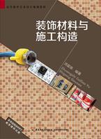 装饰材料与施工构造(高等教育艺术设计规划教材)