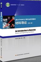 """材料导论(第二版)(普通高等教育""""十二五""""规划教材、高分子材料与工程专业系列教材)"""