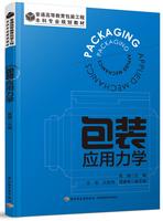 包装应用力学(普通高等教育包装工程本科专业规划教材)