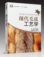 """现代毛皮工艺学(普通高等教育""""十二五""""规划教材)"""