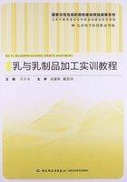 乳与乳制品加工实训教程(国家示范性高职院校建设项目成果系列)