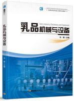 乳品机械与设备(高等学校乳品工程专业教材)