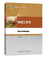 """啤酒工艺学(普通高等教育""""十二五""""规划教材)"""