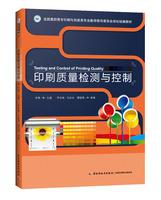 印刷质量检测与控制(全国高职高专印刷与包装类专业教学指导委员会规划统编教材)