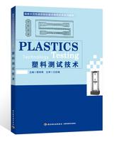 塑料测试技术(国家示范性高职院校建设课程改革系列教材)