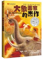 大象画家的杰作—动物与心灵成长国际大奖丛书