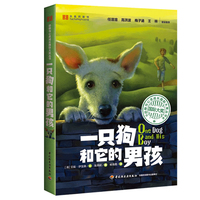 一只狗和它的男孩—动物与心灵成长国际大奖丛书
