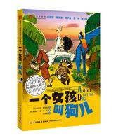 一个女孩叫狗儿—动物与心灵成长国际大奖丛书