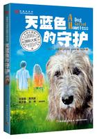 天蓝色的守护—动物与心灵成长国际大奖丛书