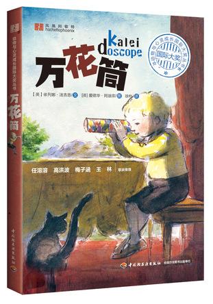 万花筒—动物与心灵成长国际大奖丛书