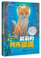 莉莉的月光狐狸—动物与心灵成长国际大奖丛书