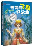 想变成飞鸟的公主—动物与心灵成长国际大奖丛书