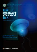 低汞荧光灯技术