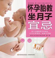 怀孕胎教坐月子宜忌