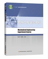 """机械工程实验教程(""""十二五""""普通高等教育规划教材)"""