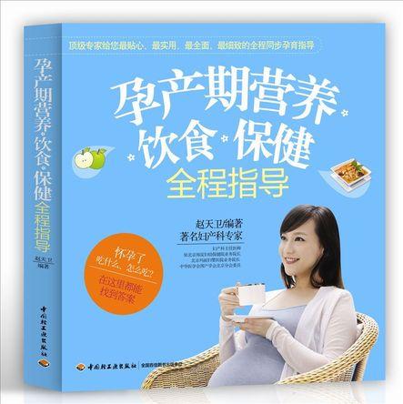 孕产期营养、饮食、保健全程指导