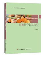 甘薯综合加工技术——服务三农·农产品深加工技术丛书