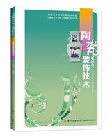 陶瓷装饰技术(高职高专材料工程技术专业(陶瓷工艺方向)项目式课程丛书)