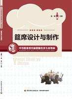 筵席设计与制作(中等职业教育旅游服务类专业教材)