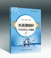 水资源保护——饮水安全与人类健康——食品安全与营养健康科普系列