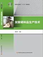 """发酵调味品生产技术(高等职业教育""""十二五""""规划教材)"""
