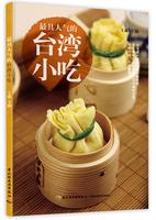 最具人气的台湾小吃