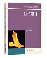 """鞋楦设计(广东省教育科学""""十一五""""规划科研项目、鞋类设计专业应用型本科教材)"""