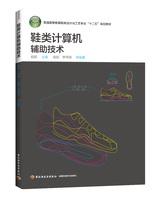 """鞋类计算机辅助技术(普通高等教育鞋类设计与工艺专业""""十二五""""规划教材)"""