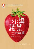 水果蔬菜的故事