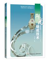 陶瓷烧成技术(高职高专材料工程技术专业项目式课程丛书)